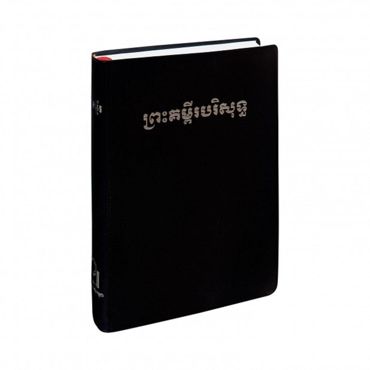Cambodian Khmer Bible Hc Khov63Vl ebook