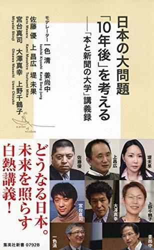 日本の大問題 「10年後」を考える 「本と新聞の大学」講義録 2 (集英社新書)
