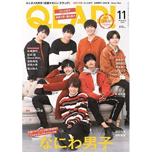 QLAP! 2020年11月号 表紙画像