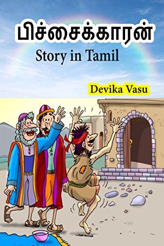 பிச்சைக்காரன், Story in tamil (Series  Book 1) (Tamil Edition)