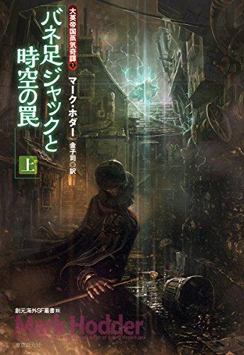バネ足ジャックと時空の罠〈上〉 (大英帝国蒸気奇譚1) (創元海外SF叢書)