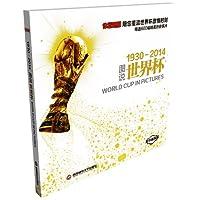 图说世界杯(1930-2014)