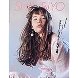 Shinbiyo 2018年3月号 小さい表紙画像
