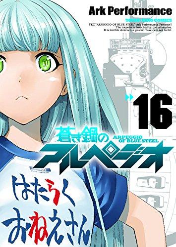 蒼き鋼のアルペジオ 16 (ヤングキングコミックス)
