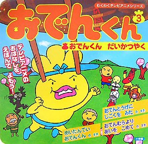 Oden-kun 3 (animated television series excited) (2007) ISBN: 4097262599 [Japanese Import]