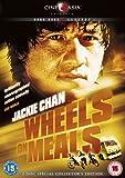 meals on wheels - Wheels On Meals [DVD] (15)