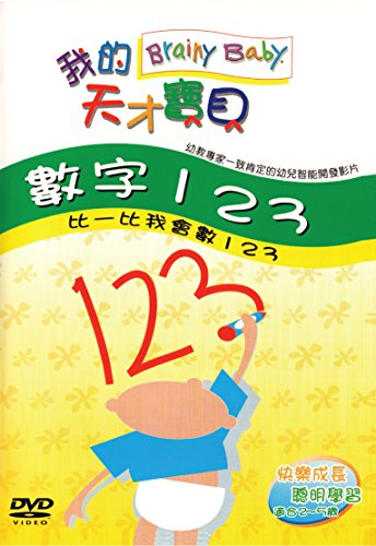 - Brainy Baby Chinese Language Teaching 123s DVD Introducing Numbers 1 to 20 Classic Edition