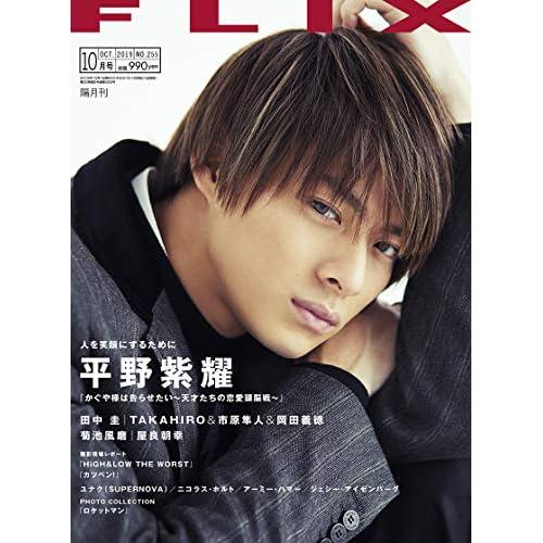 FLIX 2019年10月号 表紙画像