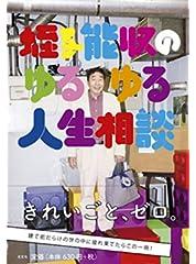 蛭子能収のゆるゆる人生相談 (日本語)