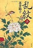 新装版 乱紋 (上) (文春文庫)