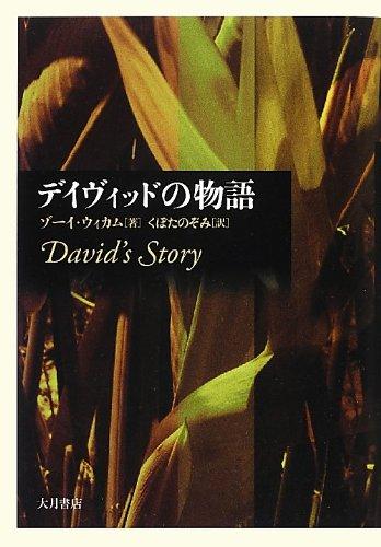 Read Online デイヴィッドの物語 PDF