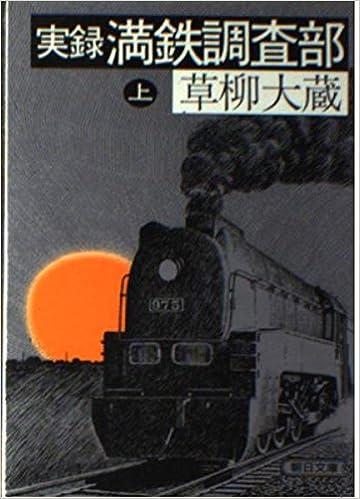 実録満鉄調査部 (上) (朝日文庫)...