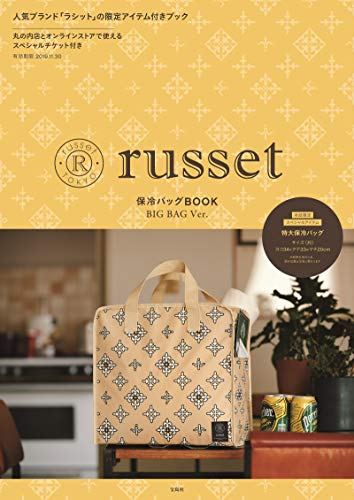 russet 保冷バッグ BOOK BIG BAG Ver. 画像 A
