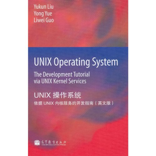 UNIX Operating System (The Development Tutorial via UNIX Kernel Services, English Edition) (Chinese Edition) by Higher Education Press