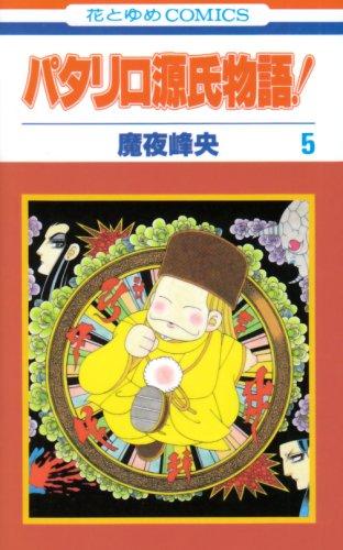 パタリロ源氏物語! 第5巻 (花とゆめCOMICS)