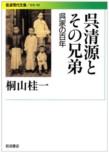 呉清源とその兄弟―呉家の百年 (岩波現代文庫)