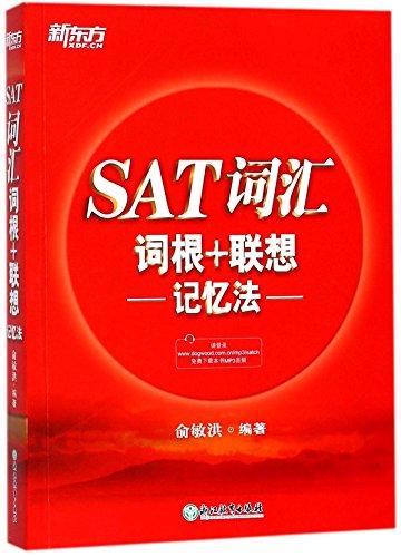 SAT Word Roots + Mnemonic Associations