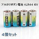 4LR44(6V) 4個セット アルカリ電池RCP