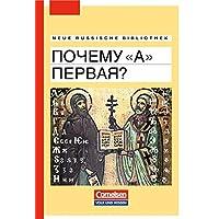 Neue Russische Bibliothek: Anfänger - Potschemu A perwaja? (Warum steht dasA am Anfang?): Geschichte und Geschichten