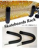 壁掛け用アームラック(スケートボード・スノーボード用)/スケートボードラック スノーボードラック サーフィン
