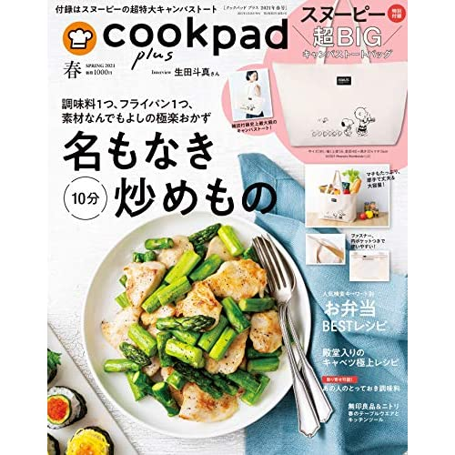 cookpad plus 2021年春号 画像