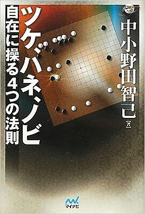 囲碁人ブックス ツケ、ハネ、ノ...