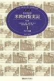 特命全権大使米欧回覧実記 1 普及版 アメリカ編―現代語訳 1871-1873 (1)