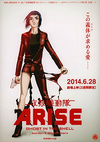 Ghost in the Shell Arise: Border 3 - Ghost Tears 2014 Japanese B5 Chirashi Flyer (Ghost In The Shell Arise Ghost Tears)