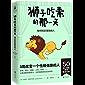 獅子吃素的那一天:如何搞定強勢的人(法國出版3個月,狂銷20萬冊。寫給每個在工作和生活中備受壓抑的小綿羊 )