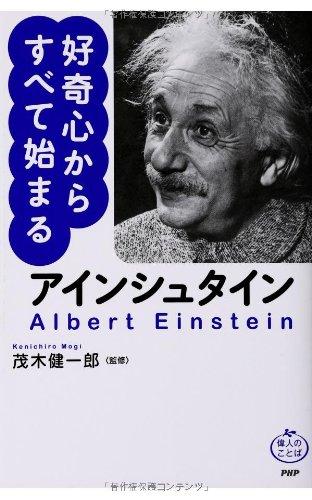 アインシュタイン 好奇心からすべて始まる (偉人のことば)