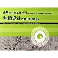 图解园林施工图系列5:种植设计