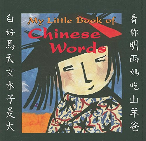 Download My Little Book of Chinese Words (Bilingual Edition) (English and Mandarin Chinese Edition) ebook