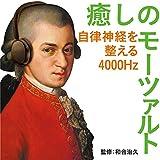 癒しのモーツァルト~自律神経を整える4000Hz