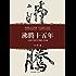 沸腾十五年:中国互联网(1995-2009)