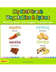 My First Greek Vegetables & Spices Picture Book with English Translations: Bilingual Early Learning & Easy Teaching Greek Books for Kids (Teach & ... for Children) (Volume 4) (Greek Edition)