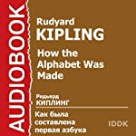 How the Alphabet Was Made [Russian Edition] | Rudyard Kipling