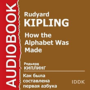 How the Alphabet Was Made [Russian Edition] Audiobook