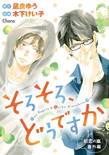 そろそろ、どうですか 「初恋の嵐」番外編【電子限定版】 (Charaコミックス)