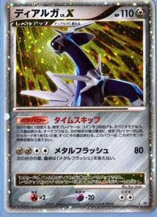ポケモンカードゲーム 005 鋼:ディアルガLV.X (特典付:限定スリーブ オレンジ、希少カード画像) 《ギフト》