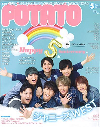 POTATO 2019年5月号 表紙画像