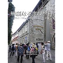 kareinaru kazokuryokou: barutosanngoku nihyakuyonnjyuusannmeisama kasyounotabi (Japanese Edition)