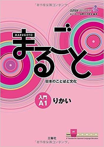 Marugoto: Japanese language and culture Starter A1 Coursebook for communicative language competences - Japanese Language Study Book by Sanshusha (2013-05-03)