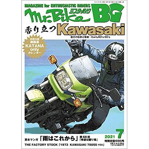 Mr.Bike BG 2021年7月号 画像