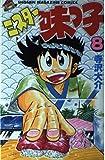 Mr. Ajikko 8 (Shonen Magazine Comics) (1988) ISBN: 4063113329 [Japanese Import]
