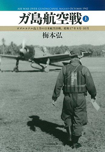ガ島航空戦上: ガダルカナル島上空の日米航空決戦、昭和17年8月-10月