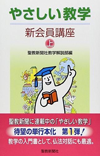 やさしい教学―新会員講座 (上)