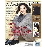 大人のおしゃれ手帖 2018年10月号