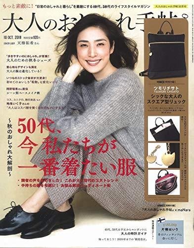 大人のおしゃれ手帖 2018年10月号 画像 A