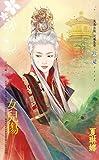 女兒傷~玉門關之三 (Chinese Edition)