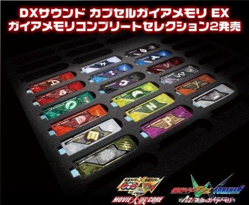 DXサウンドカプセルガイアメモリコンプリートセレクション2(魂ウェブ限定)   B00EC7GWN6